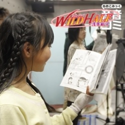 画像1: Domix+音音コミック合同企画1「ワイルドハーフ銀星烏丸の話・王牙くんの話」
