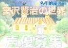 【締切】名作朗読LIVE3「宮沢賢治の世界1」
