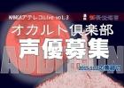 【締切】MANGAアテレコLIVE「オカルト倶楽部(御茶漬海苔)」