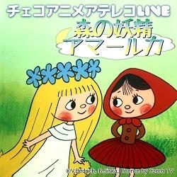 画像1: アニ玉祭 チェコアニメ「森の妖精アマールカ」