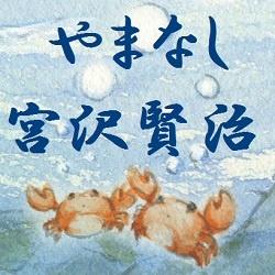 画像1: やまなし(宮沢賢治)