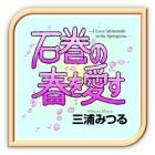 【締切】「石巻の春を愛す(三浦みつる)」アテレコLive出演者&声優募集