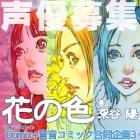 【締切】「花の色(漫画:深谷陽)」アテレコLive出演者&声優募集