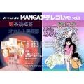 MANGAアテレコLive Vol.1