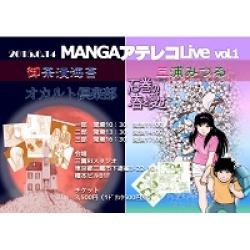 画像1: MANGAアテレコLive Vol.1