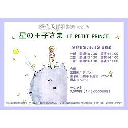 画像1: 名作朗読LIVE2「星の王子さま(あのときの王子くん:大久保ゆう訳)」
