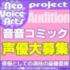 【随時募集】neo voice arts声優登録