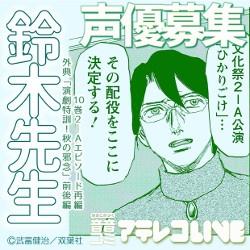 【一次募集10/31締切】新人枠「鈴木先生(演劇指導編)漫画:武富健治」声優募集開始