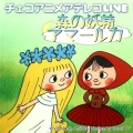 アニ玉祭 チェコアニメ「森の妖精アマールカ」